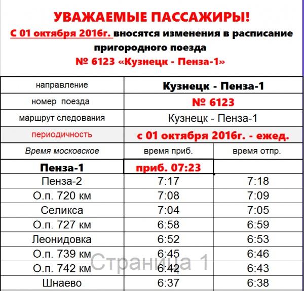 объявлениях расписание поездов москва пенза на четверг 2 марта пути машине Барнаула